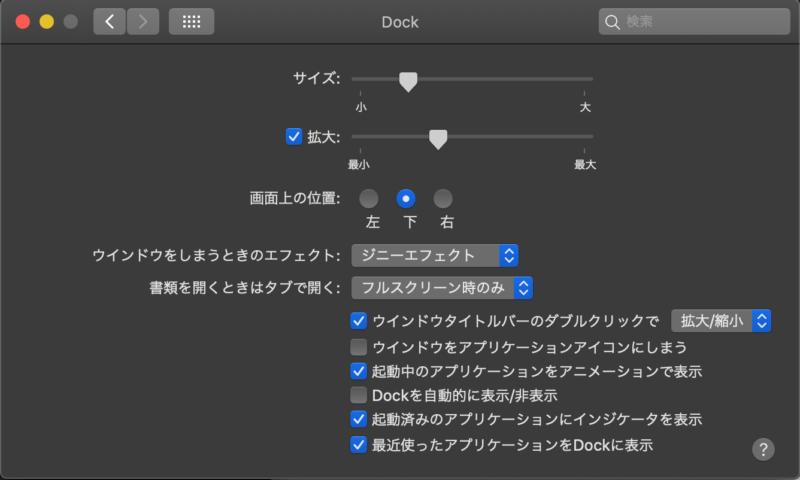 Dockの使い勝手を良くする、macの初期設定