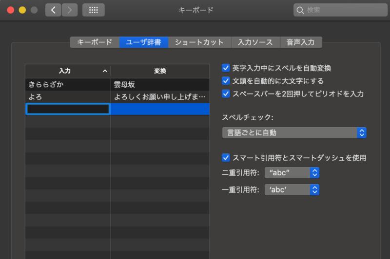 Macのユーザー辞書の登録画面