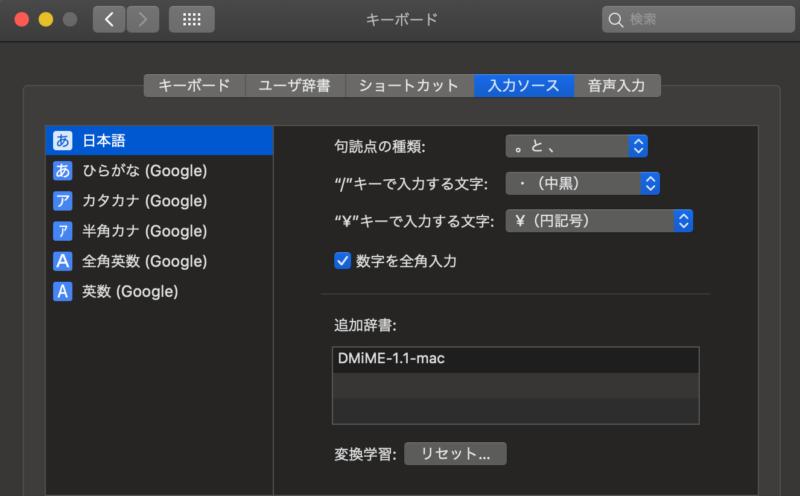 入力ソースを変える、macの入力設定について