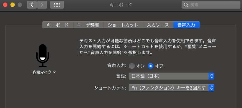 音声入力の設定を変更、macの入力設定について