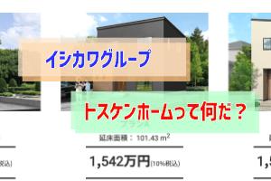 トスケンホームアイキャッチ (1)