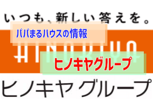 ヒノキヤグループアイキャッチ (1)
