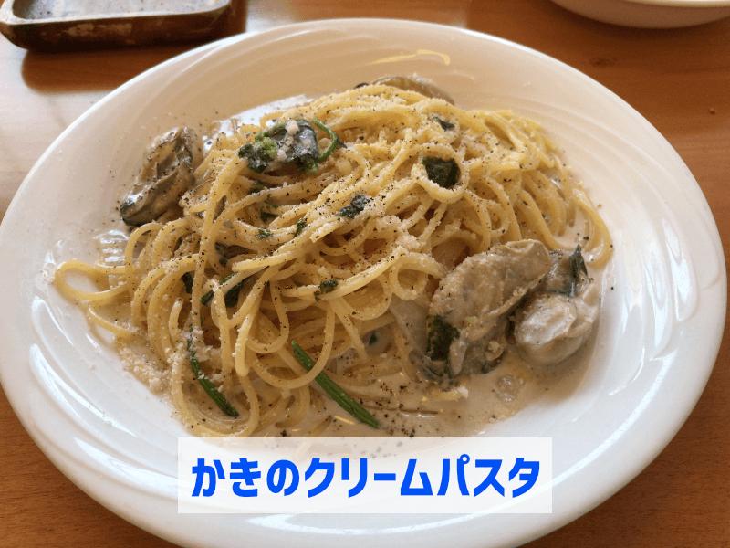 新発田市トラットリア ピッコラ・フェリーチェのかきのクリームパスタ