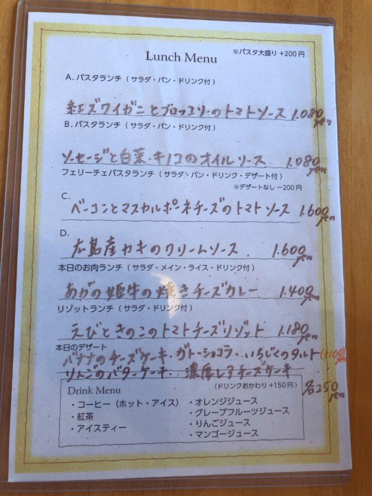 新発田市トラットリア ピッコラ・フェリーチェのメニュー
