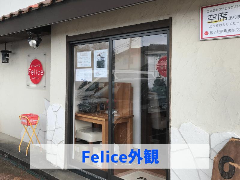 新発田市トラットリア ピッコラ・フェリーチェの店舗外観