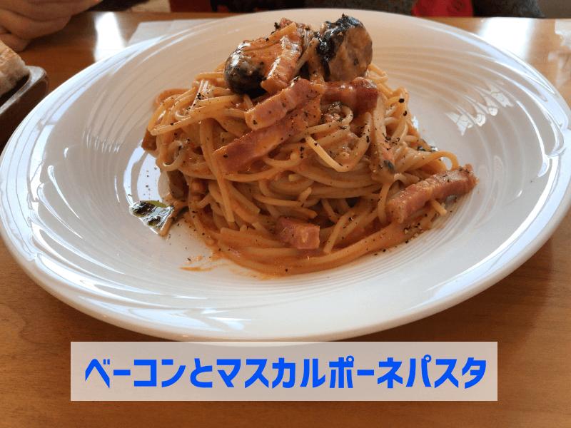 新発田市トラットリア ピッコラ・フェリーチェのベーコンとマスカルポーネチーズのパスタ
