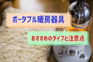 ポータブル暖房器具
