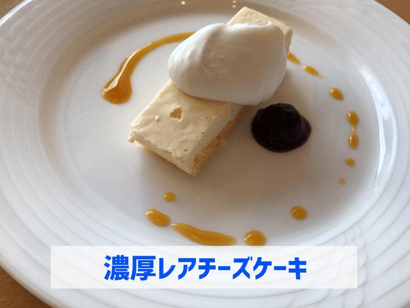 新発田市トラットリア ピッコラ・フェリーチェのレアチーズケーキ