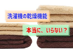 洗濯機の乾燥機能アイキャッチ (1)