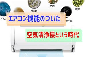空気清浄機能つきエアコン