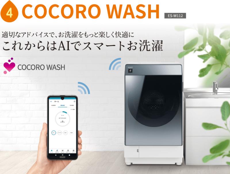 SHARPのCOCORO WASHアプリで遠隔操作も