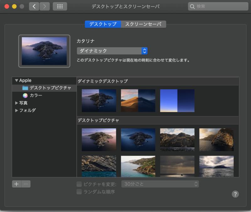 デスクトップを好きな画像に変える、macの初期設定