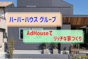 AdHouseのアイキャッチ