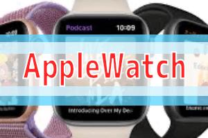 AppleWatchとウェアラブル端末の情報