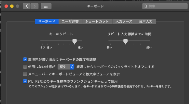MacでのファンクションFNキーの使い方