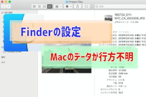 Finderのアイキャッチ