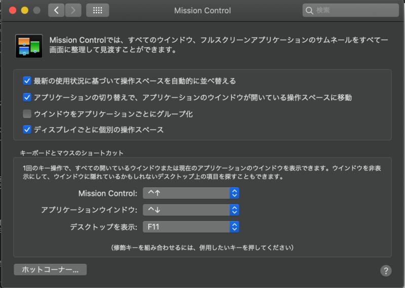 Mission Controlについて、macの初期設定