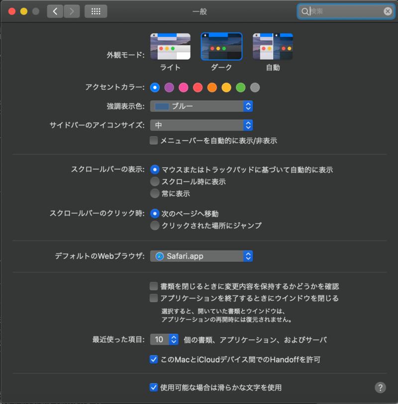 macで環境設定