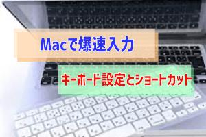macのキーボードアイキャッチ (1)