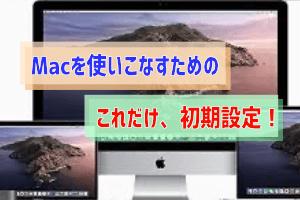 macの初期設定アイキャッチ