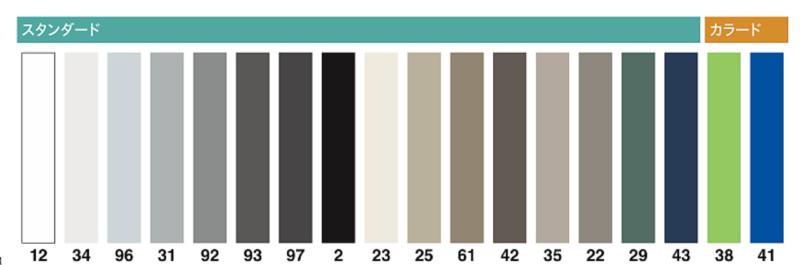 ソフト幅木の色合い・カラーは豊富、寒色系