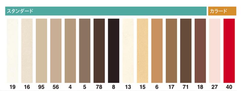 ソフト幅木の色合い・カラーは豊富、暖色系