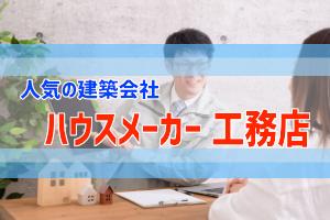 新潟県で家づくりするなら知りたいハウスメーカー・ビルダーのこと