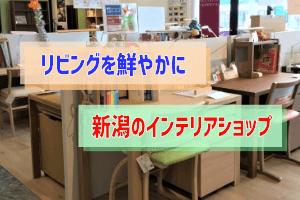 新潟の家具アイキャッチ