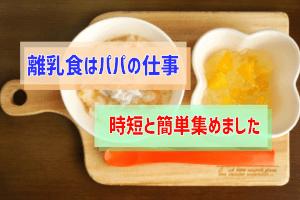 離乳食のアイテム、アイキャッチ (1)