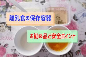 離乳食の保存容器