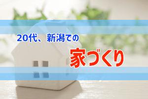 新潟県内での家づくり情報【実体験】