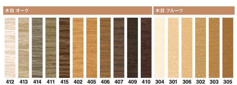 ソフト幅木の色合い・カラーは豊富、木目もある