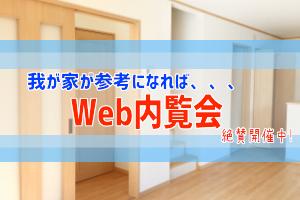 新潟で建てた家のWeb内覧会