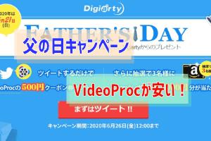 ビデオプロックキャンペーン