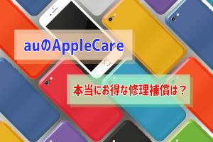 AppleCareサービス