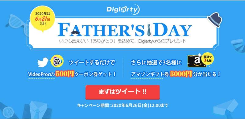 Digiatryの父の日キャンペーン概要