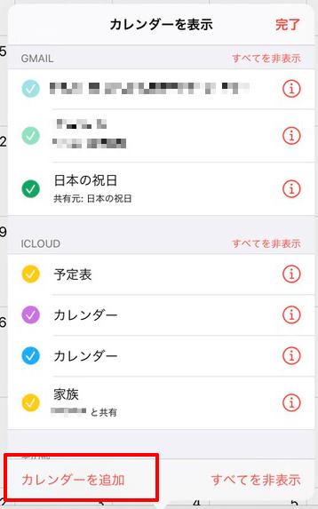 iOSのカレンダーを家族と共有する方法、まずは新規カレンダーを追加