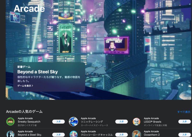Apple Arcadeのトップページ