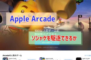 ソシャゲ、AppleArcade