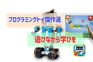 プログラミングトイのアイキャッチ (1)