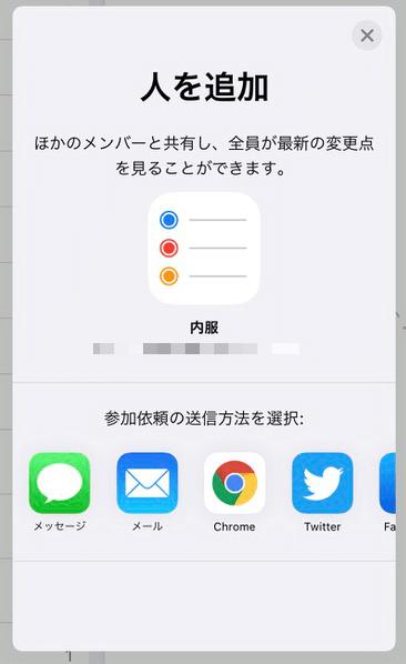 iOSのリマインダーを家族と共有する方法、参加者を共有する方法を決める