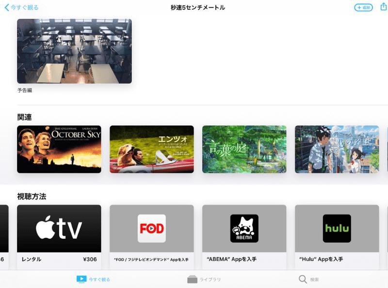 Apple TVの動画検索の使い勝手