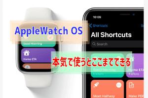 Apple Watch OSアイキャッチ