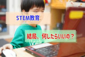 STEM教育のアイキャッチ