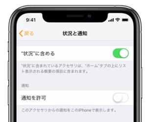 ホームアプリの通知設定をする