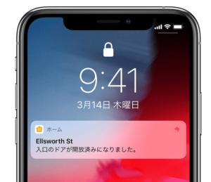 ホームアプリの通知設定をする、実際にhomekit製品の通知が来る