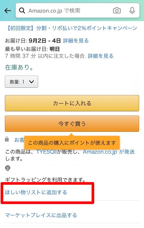 ほしいものリストに商品を追加する、Amazonのプライムデー