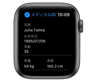 Apple WatchでメディカルIDを表示する