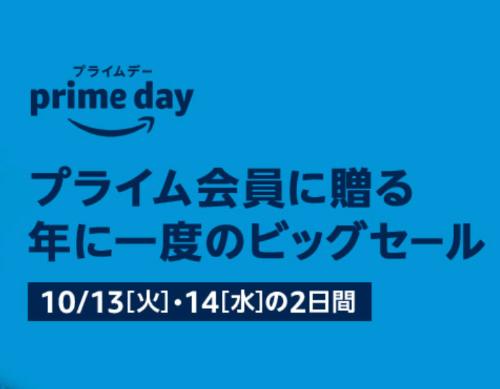 Amazonプライムデー2020の開催日程テキスト解説
