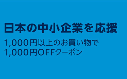 日本の中小企業をAmazonが応援するというキャンペーンで、多分中国産と思われる商品が安売り中。